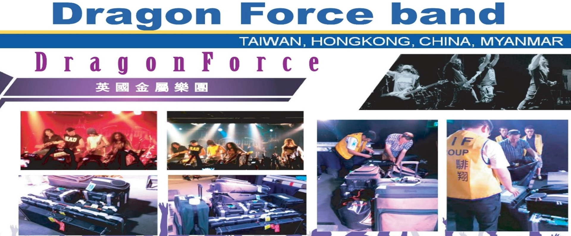 Dragon Force band
